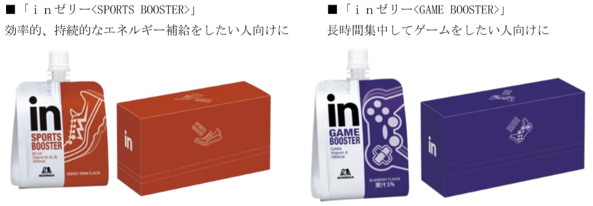 inゼリーから「SPORTS BOOSTER」「GAME BOOSTER」の2種類がAmazon限定で販売!